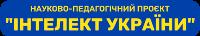 Науково-педагогічний проєкт «Інтелект України»